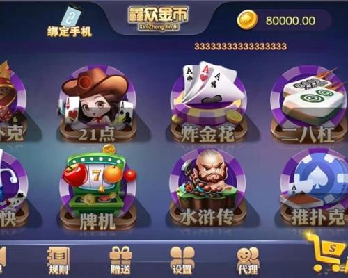 众鑫金币版带金币联盟 金币+房卡+全是经典游戏