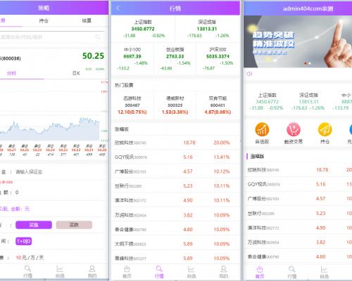 2021最新单手机版双融/金融系统 带静态推广官网