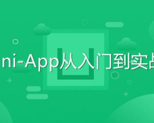 【宅家自学】Uni-App从入门到实战教程