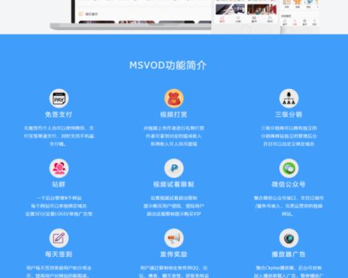 魅思视频系统V20官网无限制版 MsvodV20最新版