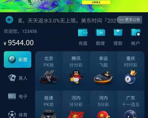 【采集修复】大富二开伟德亚洲完整源码对接了NG接口双玩系统UI超级好看