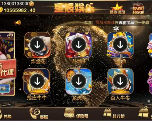 【免费资源】微星二开/星辰娱乐