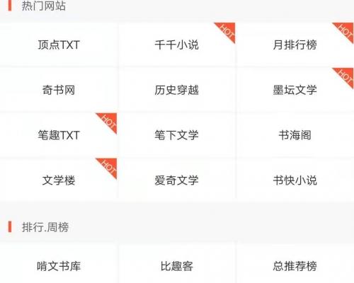 【小说软件】笔趣阁5.0.226