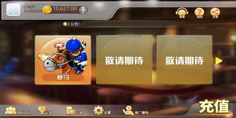 H5赛马娱乐游戏源码 积分娱乐小游戏对接微信公众号