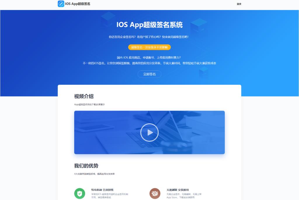 超级签名源码支付苹果app|iOS超级签名系统/VPN守护/内测分发/私有池