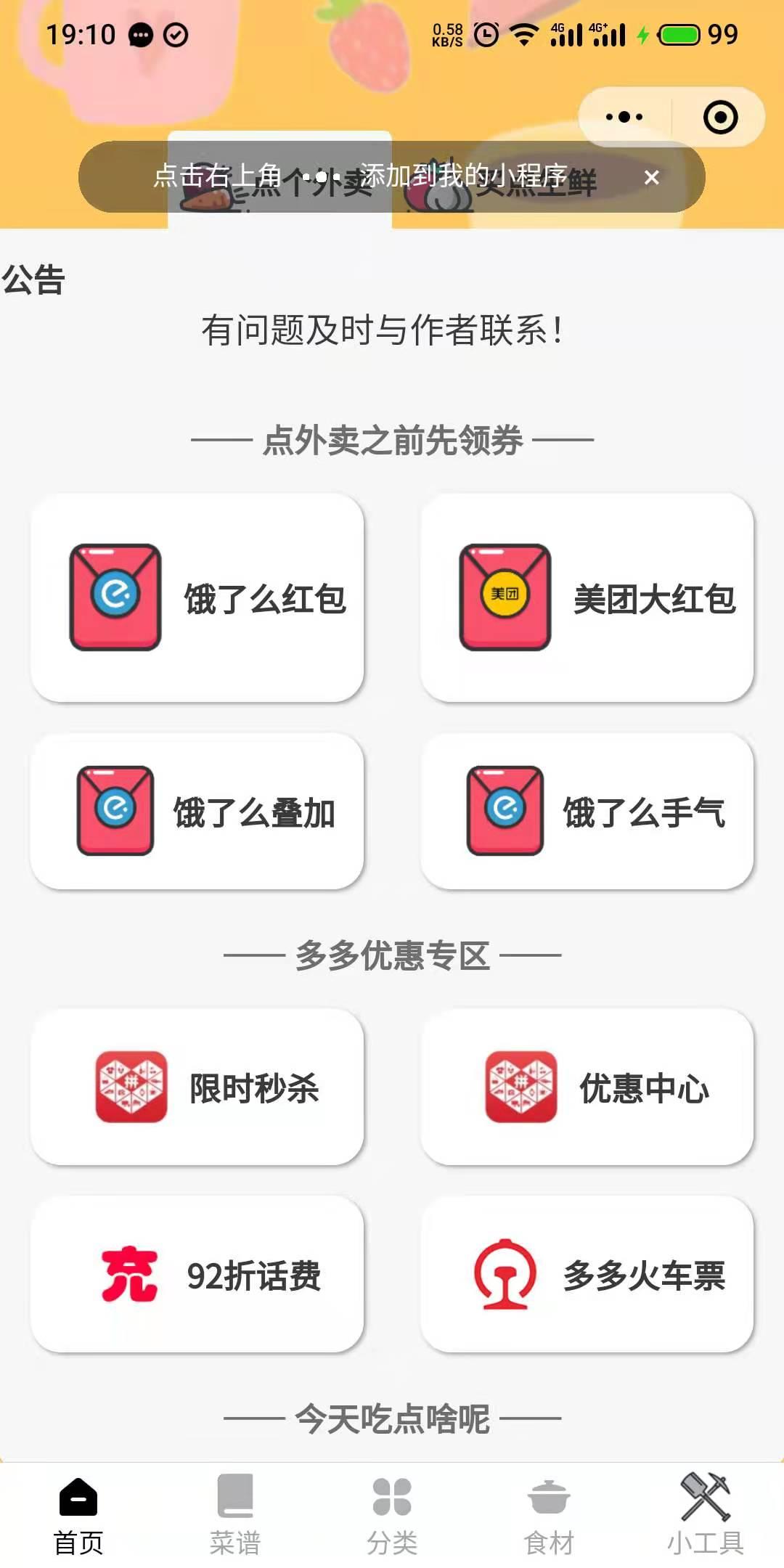 【免费源码】新版外卖cps|真正防封+公告+后台