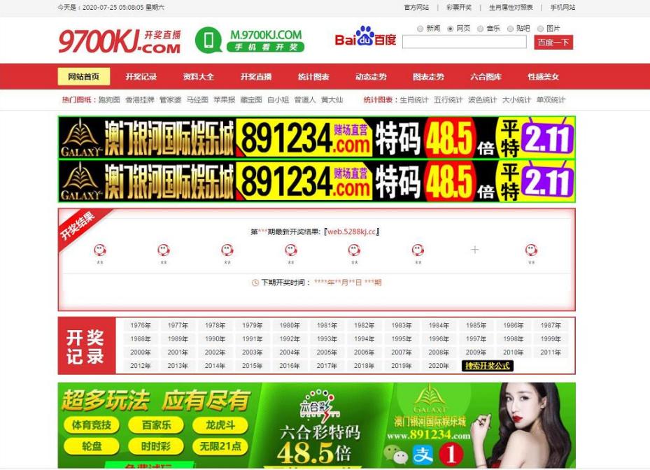2021最新9700kj网/六合心水/六合开奖网