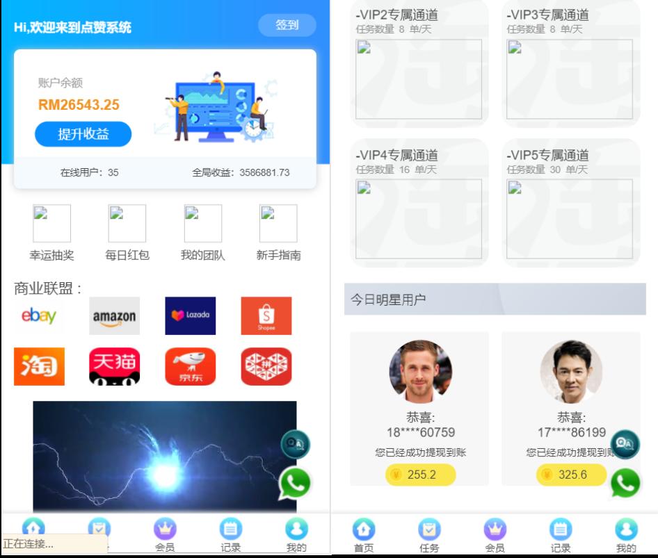【已测试】最新二开 多语言 任务点赞系统功能强大加入中文/英文选择