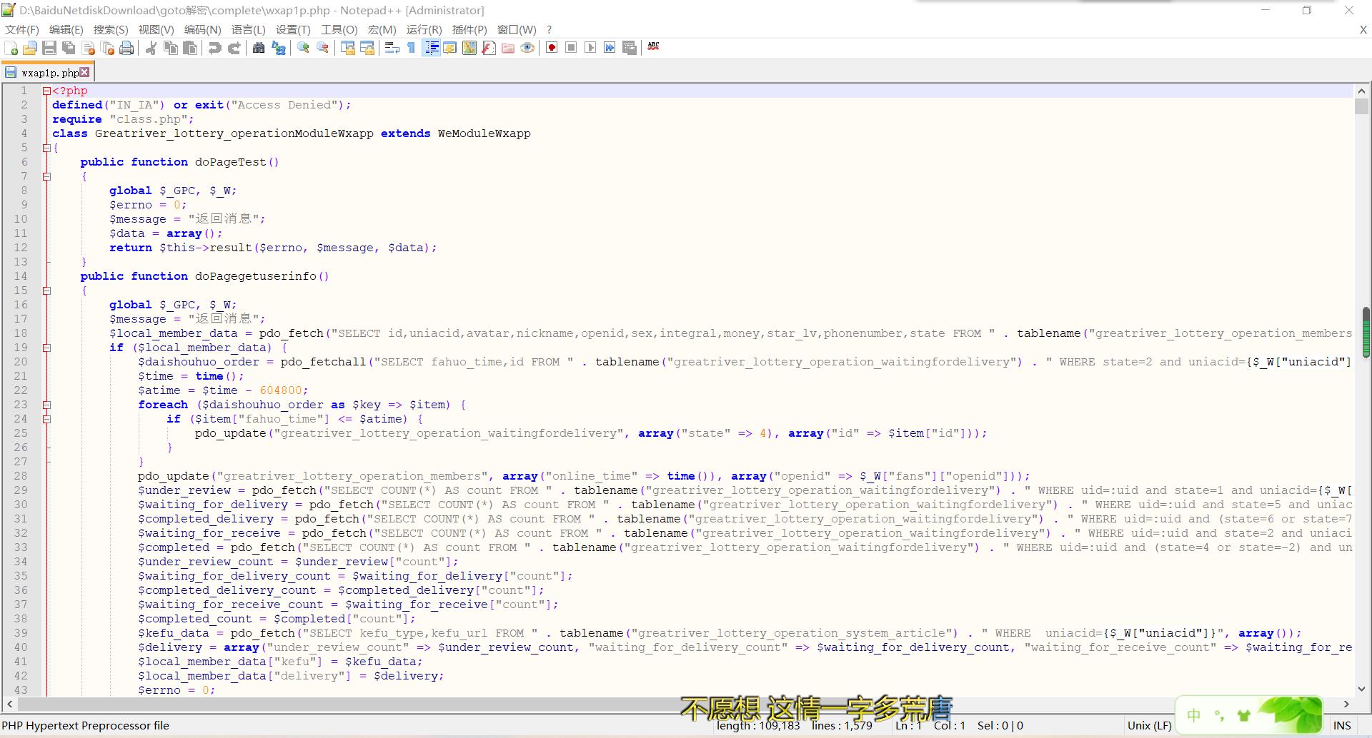 【已测试】goto在线解密微擎解密程序源码下载