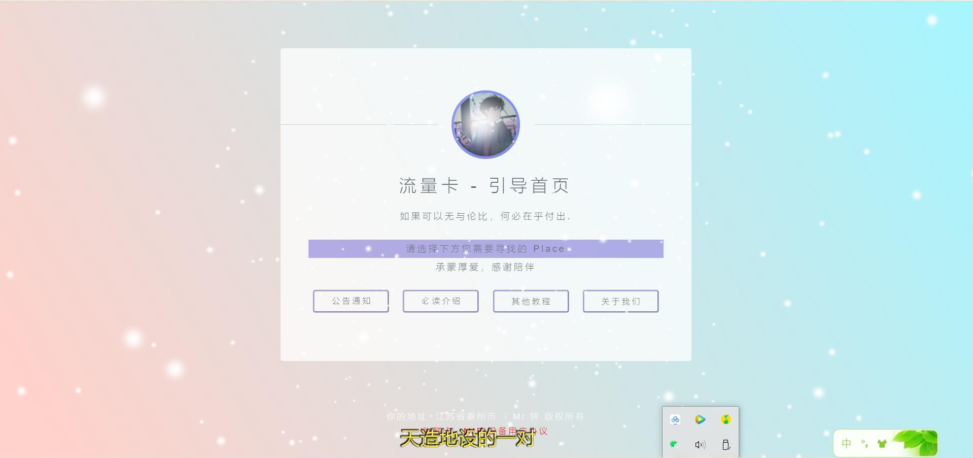 流量卡官网源码多功能集成式源码