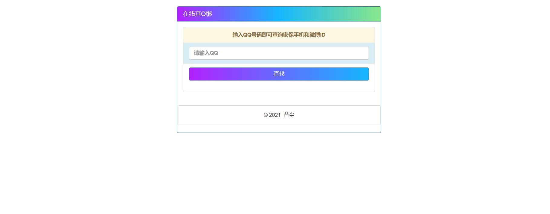 Q绑查询html单页源码 自带接口