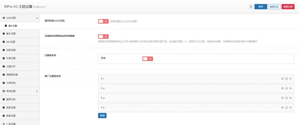 RIPro-V2子主题V1.3.2-VAN主题|公益开源免费使用