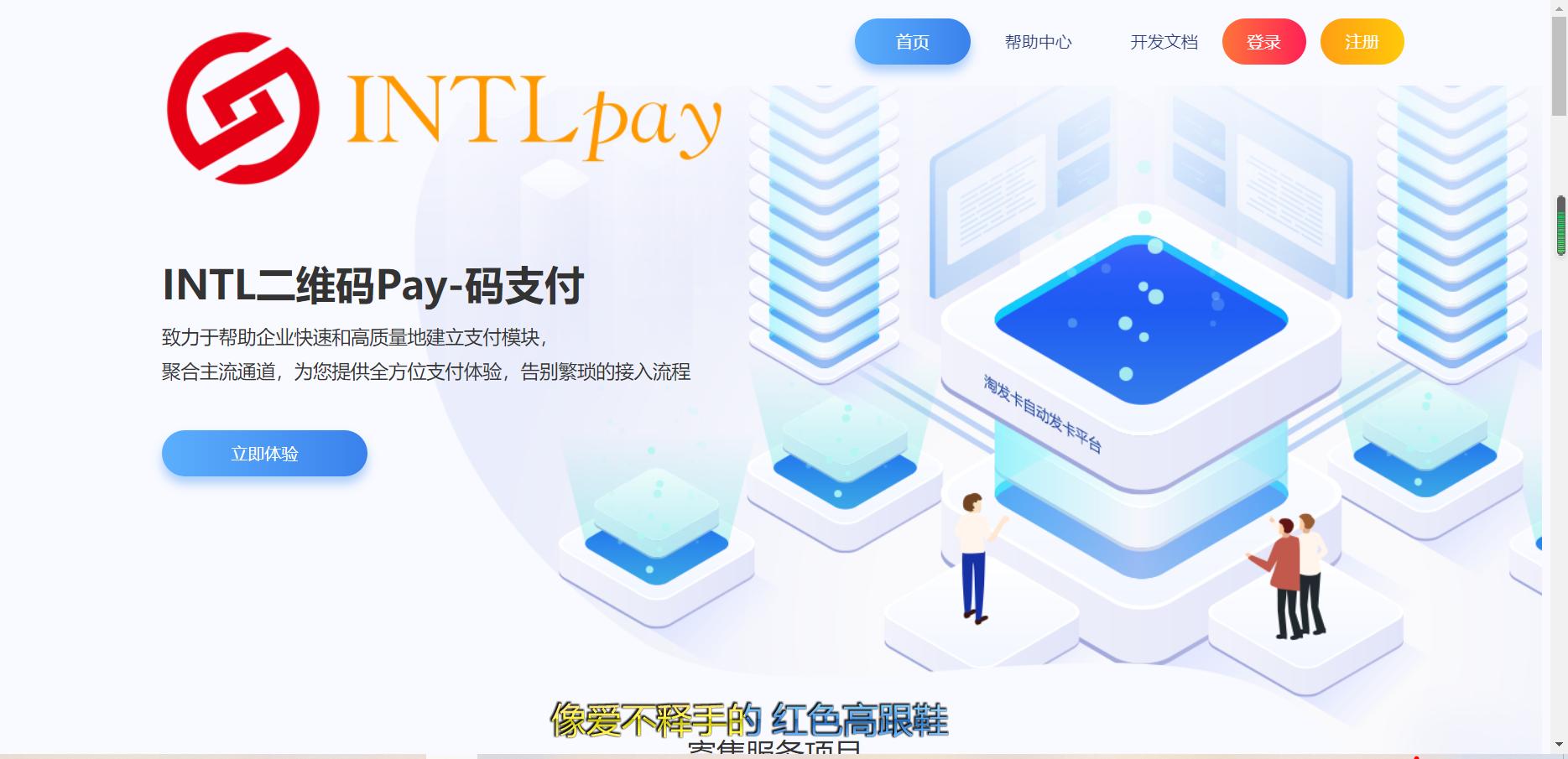 INTL码支付系统-个人支付免签约支付,个人支付宝即时到账接口