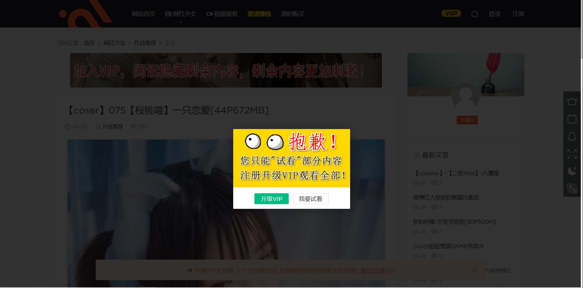独角兽写真网站程序1.2V